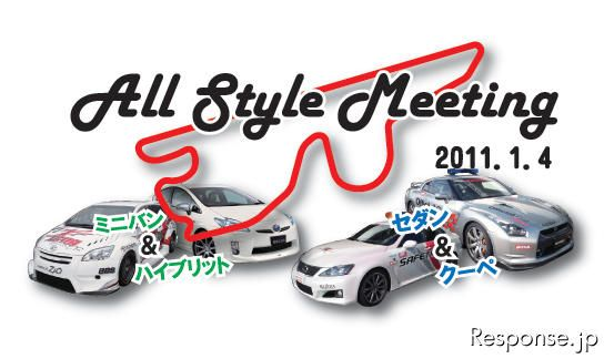 All Style Meeting