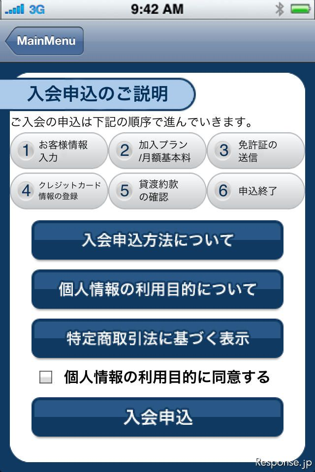 iPhoneアプリの入会画面