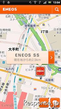 Android版 ENEOSなび