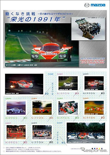 「20TH ANNIVERSARY OF MAZDA'S VICTORY AT LE MANS IN 1991 VOL.2」のシートデザイン