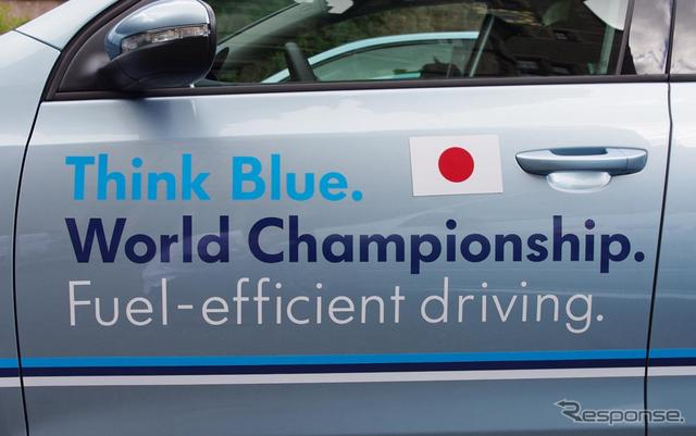VW Think Blue. World Championship《撮影 宮崎壮人》