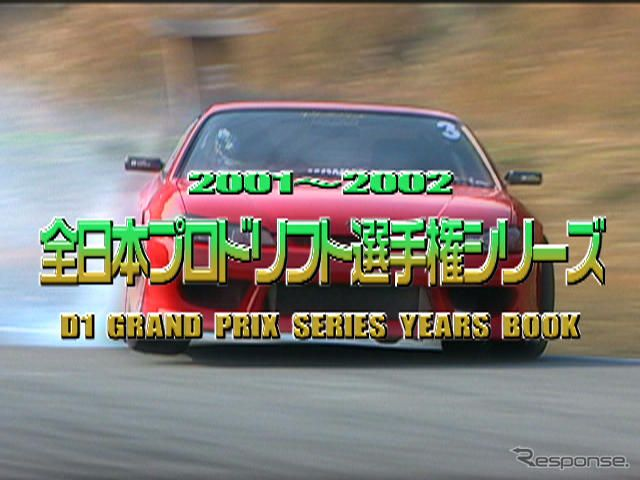 D1公認-VIDEOOPTION 101号:D1 2001-2002総集編(C)Sunprosco.LTD. All Rights Reserved.