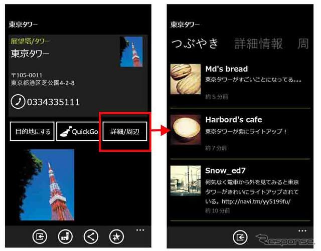 Windows Phone向け NAVITIME for au つぶやき表示画面