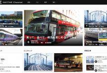ナビタイム、乗り物をテーマとした情報発信メディアサービスを開始
