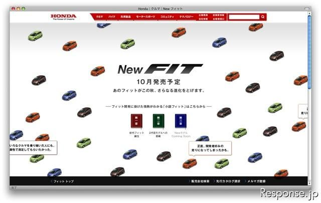 フィット先行情報 http://www.honda.co.jp/Fit/new/