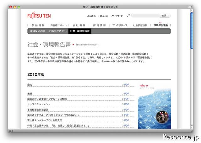 2010年版「社会・環境報告書」。http://www.fujitsu-ten.co.jp/ecology/report/index.html