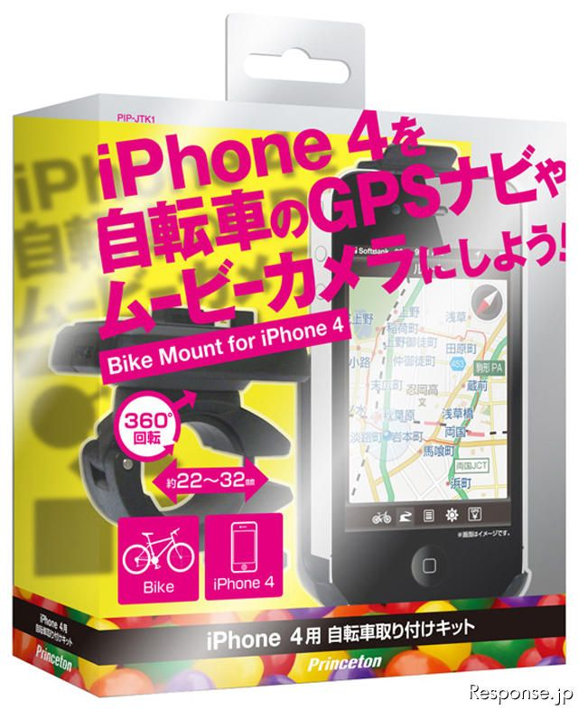 iPhone 4専用の自転車取り付けキット PIP-JTK1