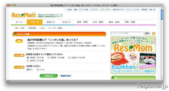 http://resemom.jp/enquete/answer/10/