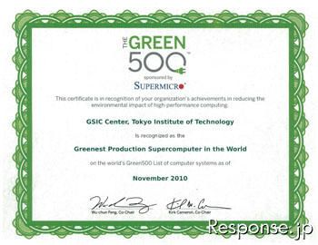 特別賞 Greenest Production Supercomputer in the World の表彰状