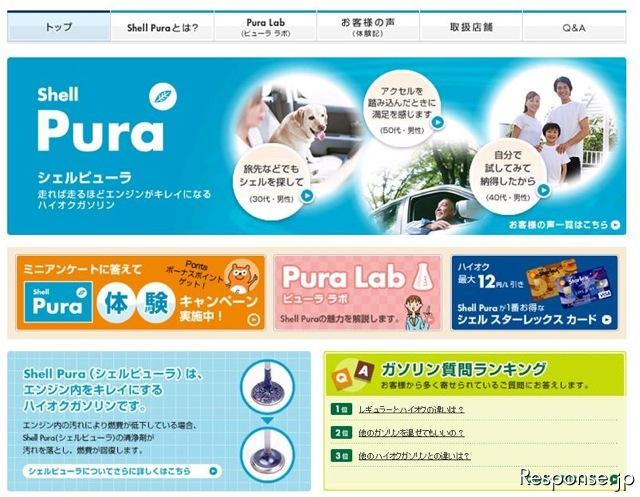http://www.showa-shell.co.jp/products/shellpura/laboratory.html