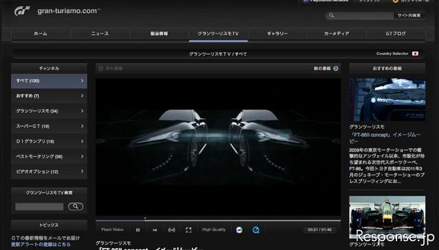 FT-86II コンセプト イメージムービーを公開FT-86II コンセプト…GT5でイメージムービー公開 © Sony Computer Entertainment Inc. All rights reserved.