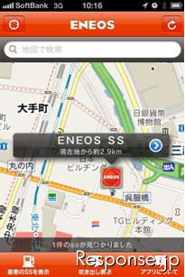 iPhone版 ENEOSなび