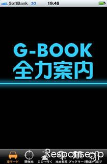 G-BOOK全力案内ナビ