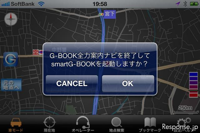 G-BOOK全力案内ナビ iPhone版