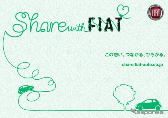 Share with FIAT 2011