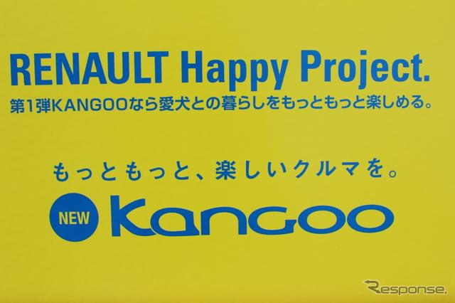 RENAULT Happy Project発足《撮影 内田俊一》