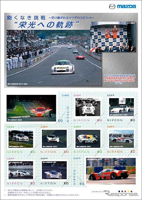 「20TH ANNIVERSARY OF MAZDA'S VICTORY AT LE MANS IN 1991 VOL.1」のシートデザイン