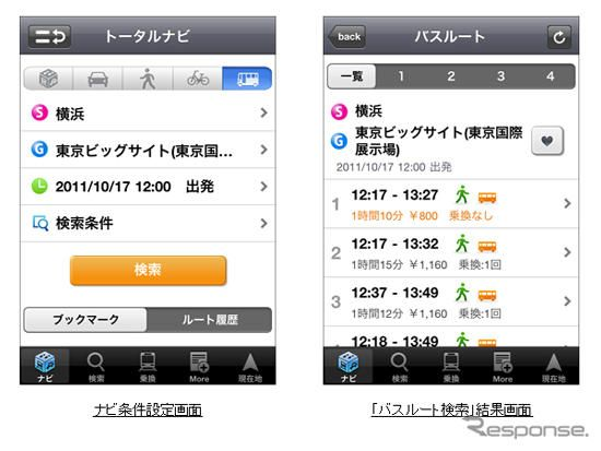 iPhone、Android向け NAVITIME バスルート検索機能