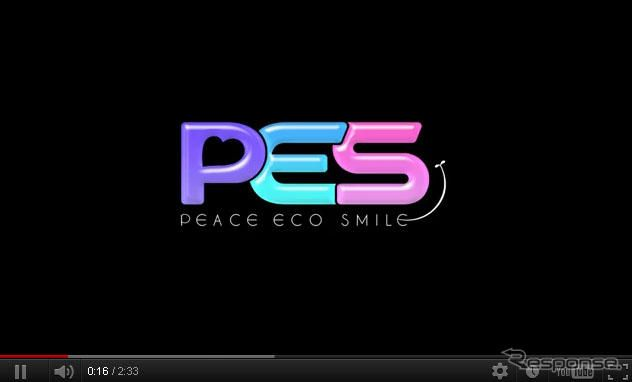 トヨタ自動車×STUDIO 4°C 「PES(Peace Eco Smile)」