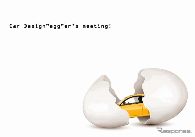 "Car Design ""egg""er's meeting!"
