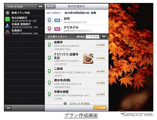 iPad専用アプリ「NAVITIME for iPad」