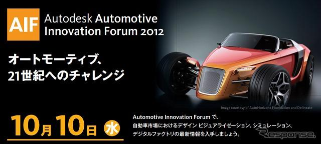 Autodesk Automotive Innovation Forum 2012