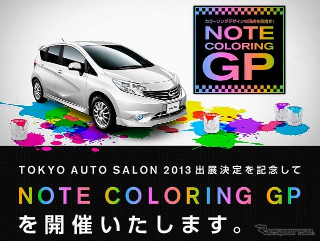 日産・NOTE COLORING GP