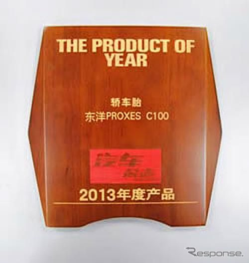PROXES C100 が中国で「THE PRODUCT OF YEAR」を受賞