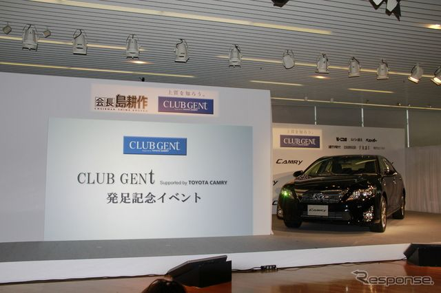 CLUB GENT Supported by TOYOTA CAMRY《撮影 小川 貴裕》