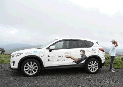 MAZDA presents Be a driver, Be a listener.