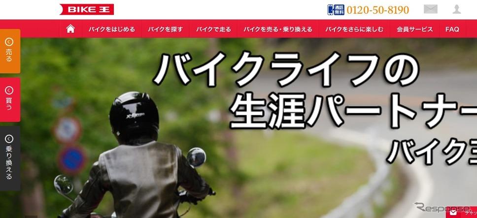 バイク王&カンパニーのホームページ