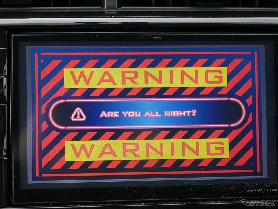 緊急停車することをモニターと音声使ってウォーニング