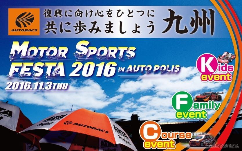 オートバックスモータースポーツフェスタ 2016