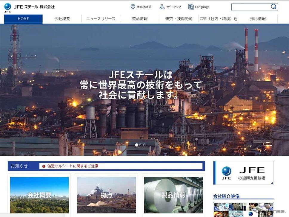 JFEスチール(WEBサイト)