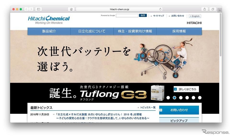 日立化成のホームページ