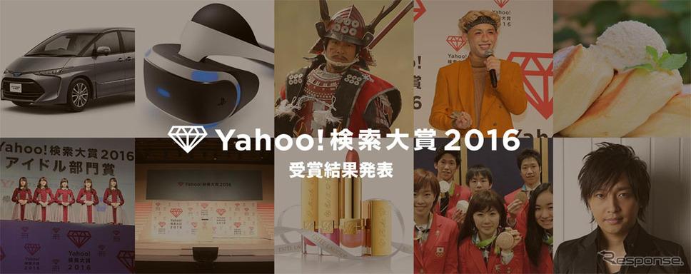 Yahoo!検索大賞2016