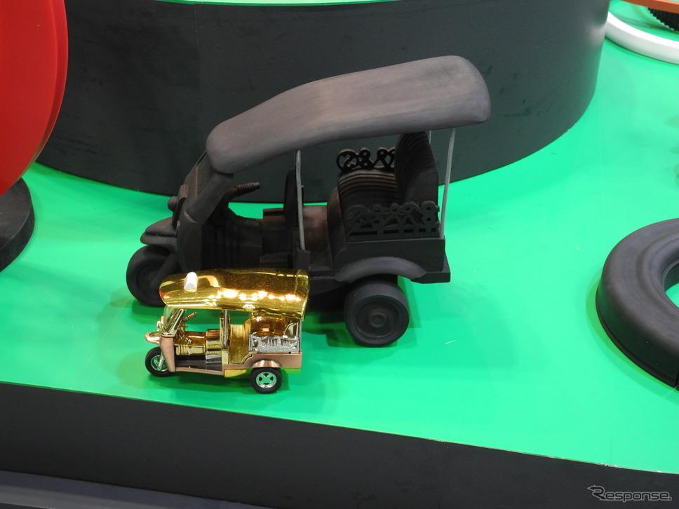 モリテックが製作した3輪車ティクティクのゴム製ミニチュア《撮影 山田清志》