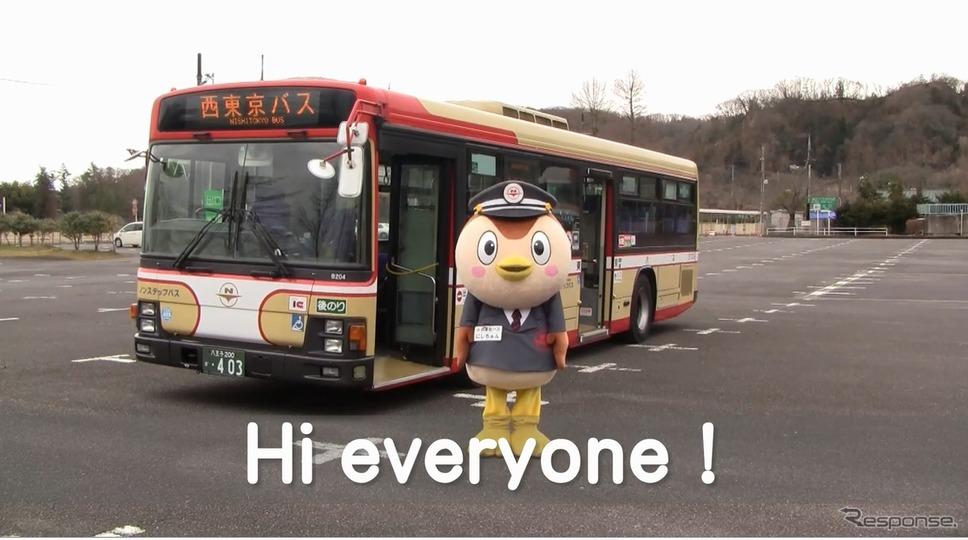 西東京バスが2月22日に公開する外国人向け「バスの乗り方」動画