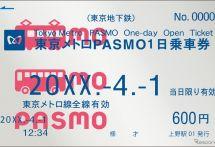 東京の地下鉄、1日乗車券がPASMO対応に…一部値下げも