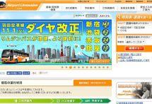 羽田空港発着バスの一部便が運休へ…東京マラソンが開かれる2月26日