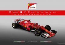 【F1】フェラーリが2017年マシン発表、名称は『SF70H』に