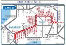 東名阪&名二環リフレッシュ工事…名古屋ICから亀山IC 5月29日〜6月3日