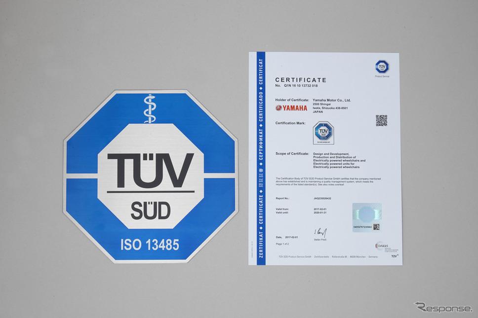 ISO13485認証書
