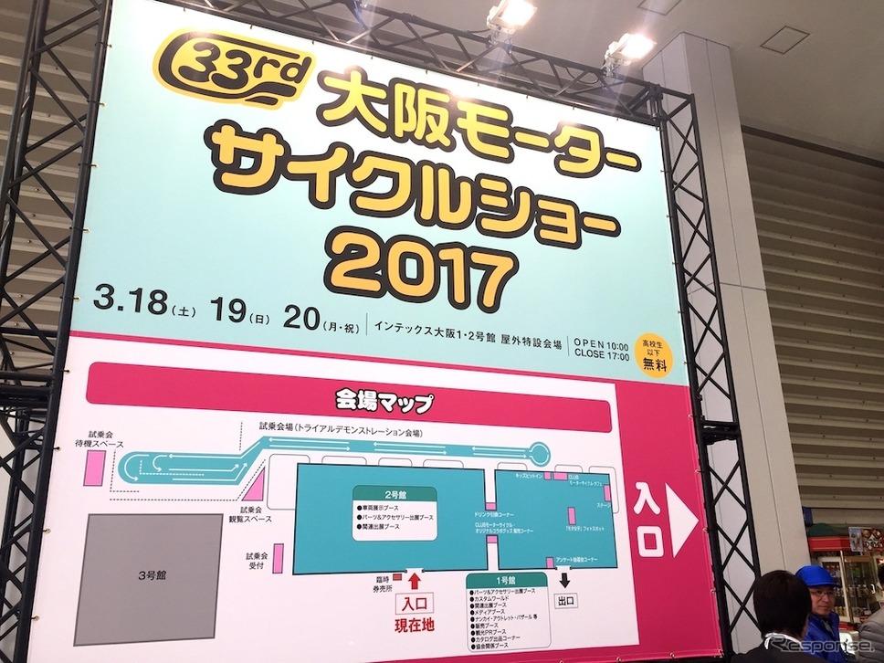 大盛況だった大阪サイクルショー2017ニューモデル体感試乗会。《撮影:青木タカオ》