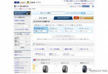 GooPit×価格.com、タイヤ組替サービスを開始…通販商品を最寄りの整備工場に直送