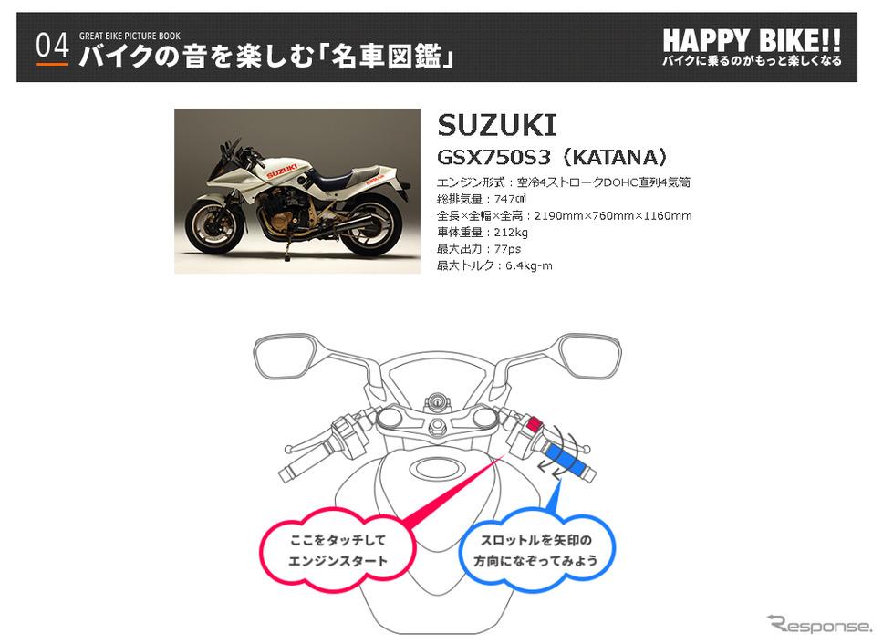 バイクの音を楽しむ「名車図鑑」