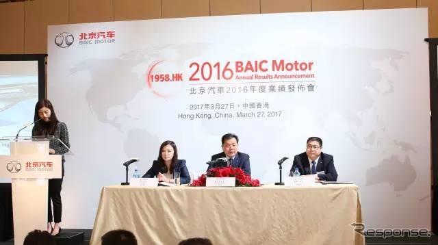 2016年通期決算を発表する北京汽車