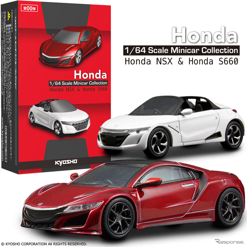 KYOSHO 1/64スケール ホンダNSX&S660ミニカーコレクション(c) KYOSHO CORPORATION All RIGHTS RESERVED.