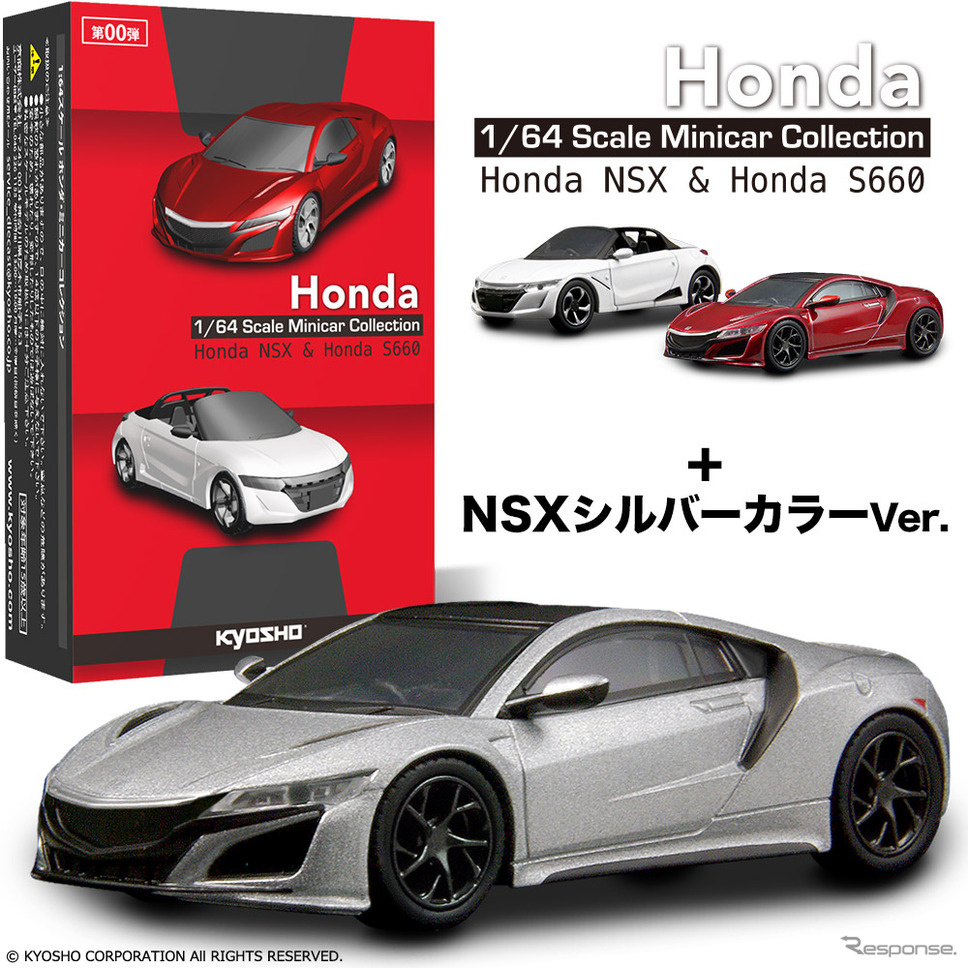 NSXシルバーカラーVer.(c) KYOSHO CORPORATION All RIGHTS RESERVED.