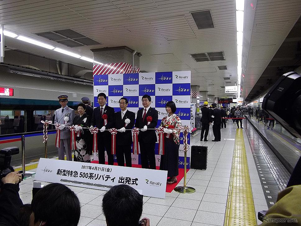特急リバティ出発式(東武浅草駅、4月21日)《撮影 大野雅人(Gazin Airlines)》